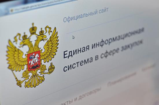 Путин подписал закон об упрощении порядка госзакупок из-за коронавируса