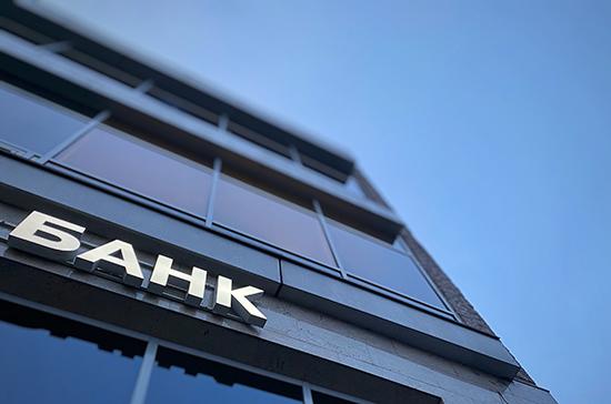 В Госдуму внесли законопроект о запрете блокировки банковских счетов без объяснений