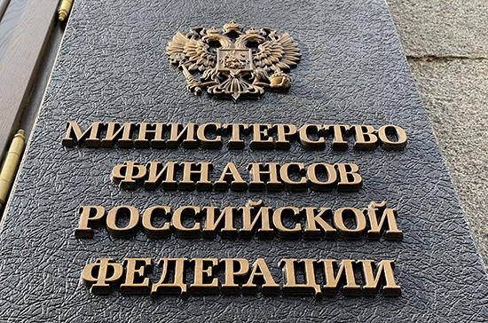 Минфин: 2 триллиона рублей из ФНБ пойдут на замещение нефтегазовых доходов