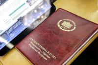 Россия отмечает День парламентаризма