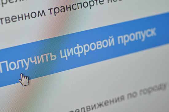 Тульская область вводит цифровые пропуска для въезда и выезда из региона
