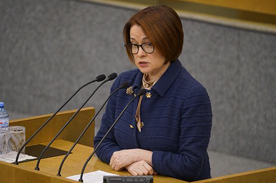 Набиуллина предложила расширить страхование вкладов на социальные НКО и счета ТСЖ
