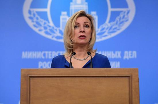 Захарова подтвердила участие России в переговорах глав МИД «нормандской четвёрки»
