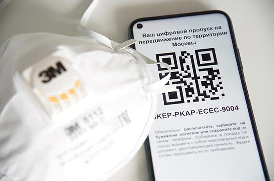 В Москве аннулировали 21,5 тыс рабочих пропусков пациентам с COVID-19 и ОРВИ