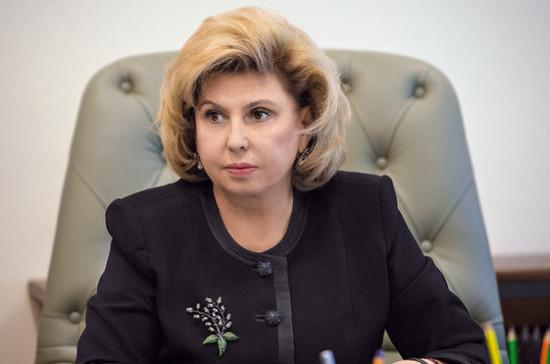 Москалькова призвала законодательно определить специфику удалённой работы