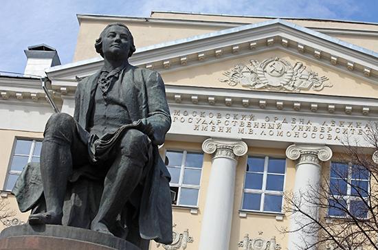 Когда открыли Московский государственный университет