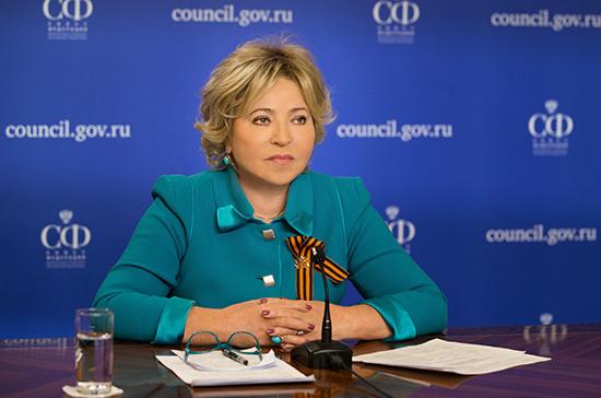 Матвиенко предложила европейцам спеть «День Победы» вместе с россиянами