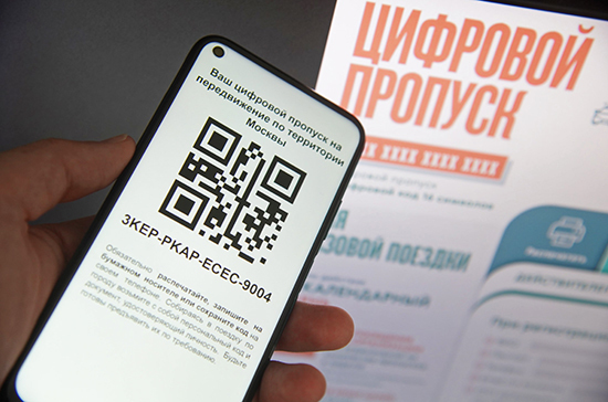 Цифровой пропуск с 12 мая в Москве нельзя будет оформить по СМС