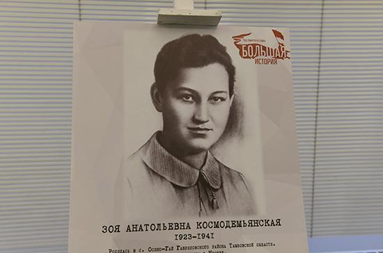 В Подмосковье открыли посвящённый Зое Космодемьянской мультимедийный музей