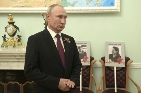 Путин поучаствовал в онлайн-шествии «Бессмертного полка»