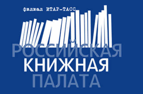 Книжной палате — 103 года