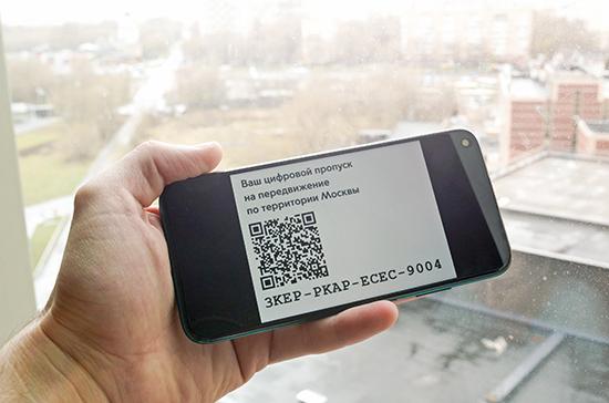 Власти Москвы вернули возможность получить цифровой пропуск по СМС
