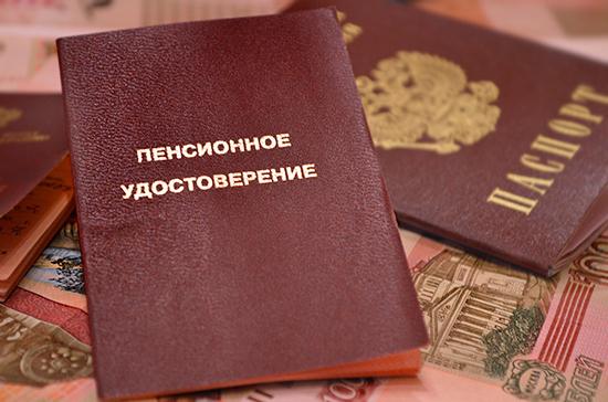 Минтруд предложил сократить срок оформления пенсий