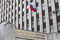 Минюст предложил распространить смягчение штрафов на региональные КоАП