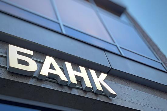 Деньги ТСЖ и благотворительных фондов в банках защитят новым законом