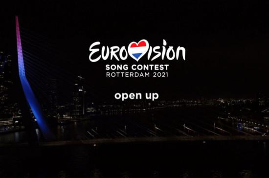 «Евровидение-2021» пройдёт в Роттердаме