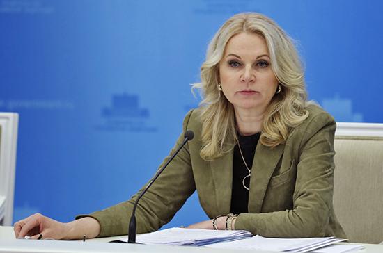 Голикова рассказала о снижении темпов прироста случаев заражения COVID-19 в России