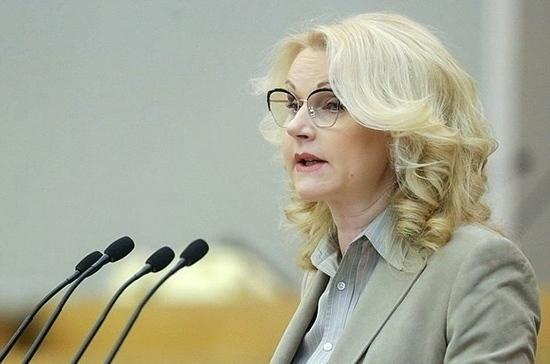 Голикова расскажет в Совете Федерации о ситуации с коронавирусом