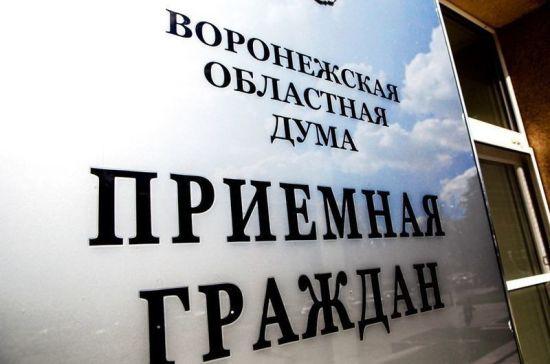 В Воронежской облдуме зафиксировали рост обращений через электронную приёмную
