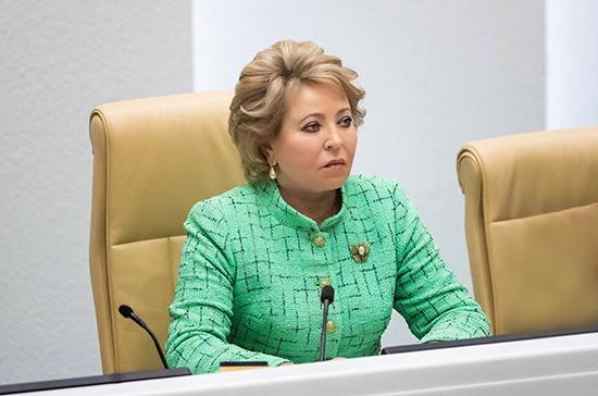 Матвиенко призвала сенаторов «беречь себя» и минимизировать очные контакты