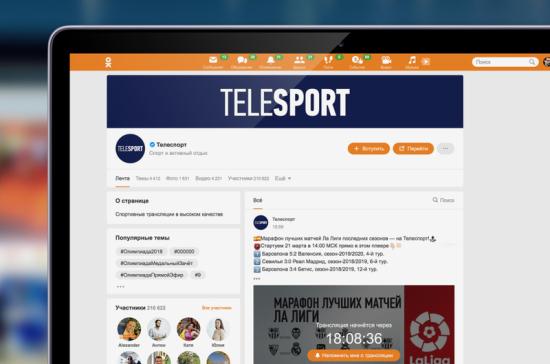 Одноклассники проведут онлайн-марафон футбольных матчей