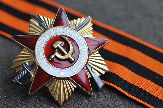 Какой орден учредили первым в годы Великой Отечественной войны