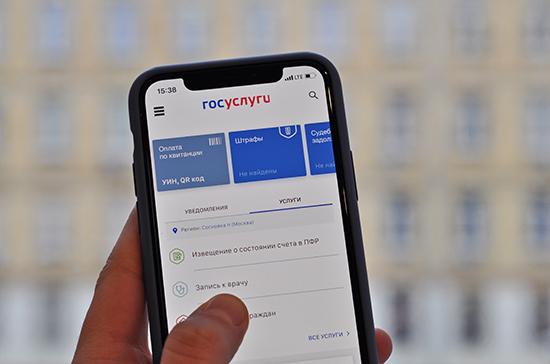 Документы на заявку для получения кредитных каникул можно отправить через портал «Госуслуги»