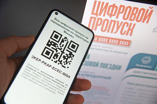 В Москве с 27 мая будут действовать только столичные цифровые пропуска