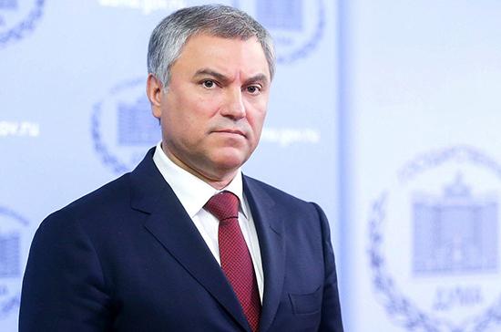 Володин: Госдума будет проводить пленарные заседания каждую неделю