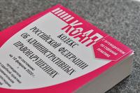 СРО в сфере финрынка хотят штрафовать за нераскрытие информации