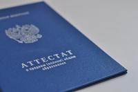 Российские школьники получат аттестаты до 15 июня
