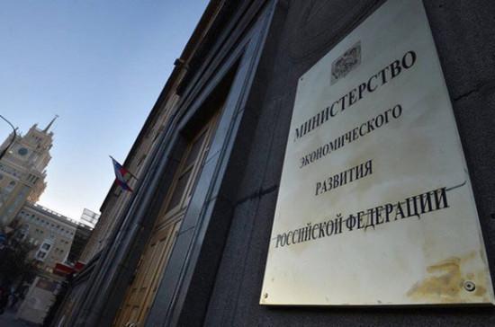 В Минэкономразвития спрогнозировали инфляцию в России в 2020-2023 годах