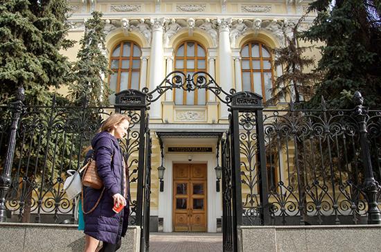 В Центробанке оценили возможность создания в России фонда плохих активов