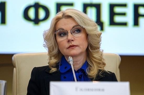 Голикова призвала губернаторов контролировать соблюдение санитарных мер при снятии ограничений