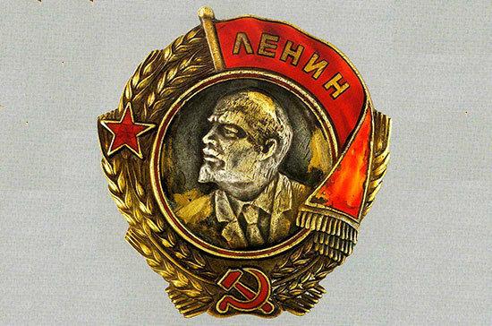 Ордену Ленина — 90 лет