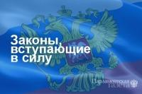 Законы, вступающие в силу с 23 мая