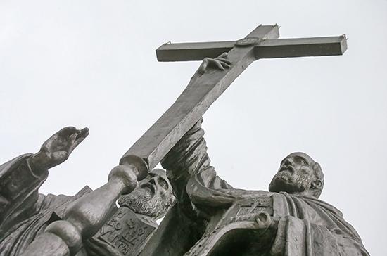Где празднуют День славянской письменности и культуры