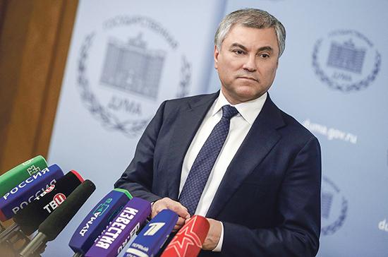 Володин: Дума может дополнить меры поддержки МСП по итогам правчаса с Решетниковым