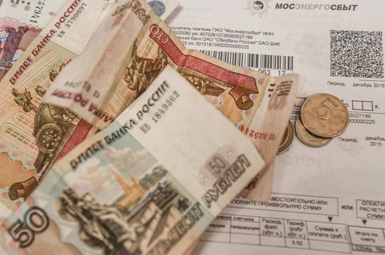 В Совфеде предложили компенсировать организациям ЖКХ недополученные доходы