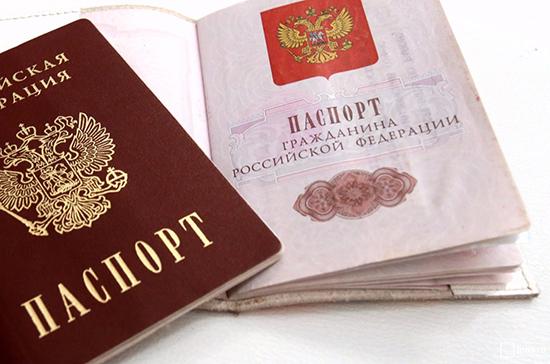 В России могут упростить порядок принятия в гражданство лиц, дети которых уже являются гражданами РФ