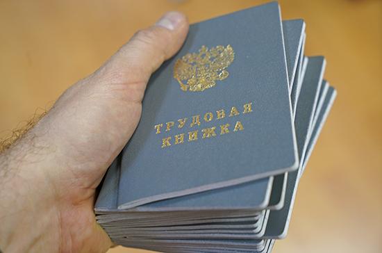 Минтруд: ситуация на рынке труда в России стабилизируется в четвёртом квартале