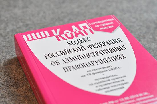 В Совете Федерации оценили проект нового КоАП