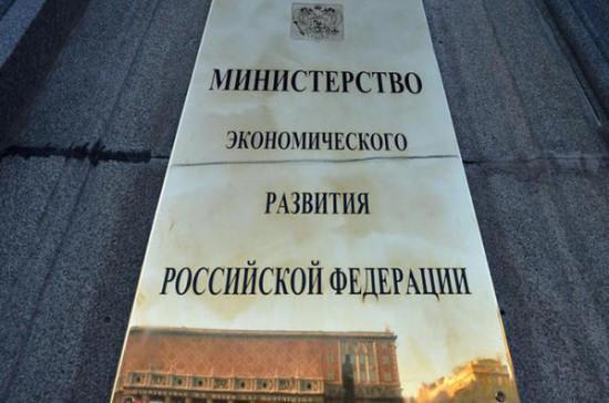 Минэкономразвития заявило о падении ВВП России в апреле на 12%