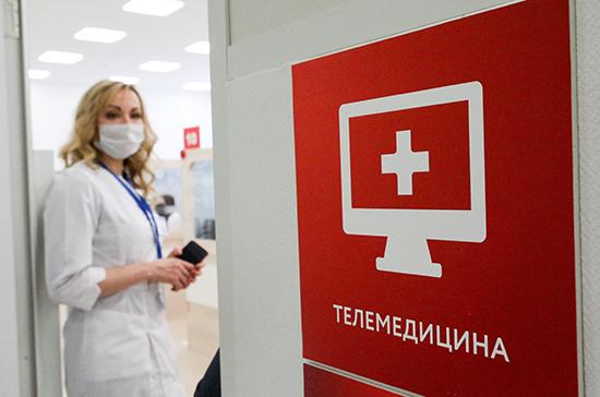 В Госдуму направили поправку об оплате телемедицинской помощи из фонда ОМС
