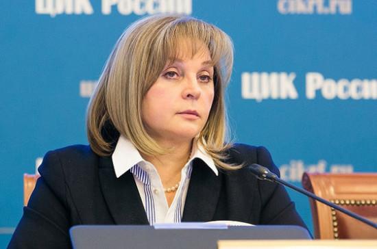 Памфилова назвала 1 июля оптимальным днём для голосования по Конституции