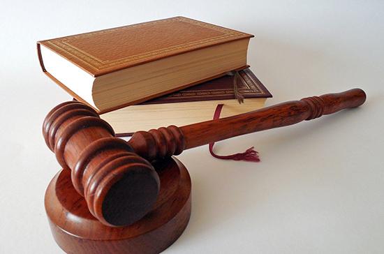 Финансирование программы развития судебной системы увеличено на 980 млн рублей