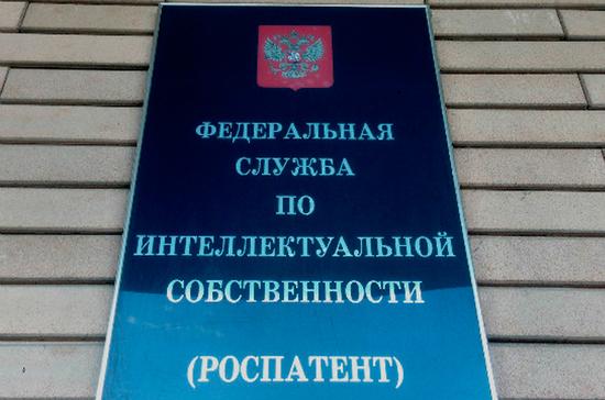 Роспатент создаст единый Евразийский реестр фармвеществ