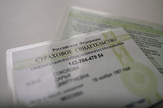 Термин «страховое свидетельство обязательного пенсионного страхования» исчезнет из российских законов