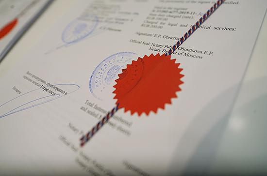 В Госдуму внесён законопроект о едином нотариальном тарифе