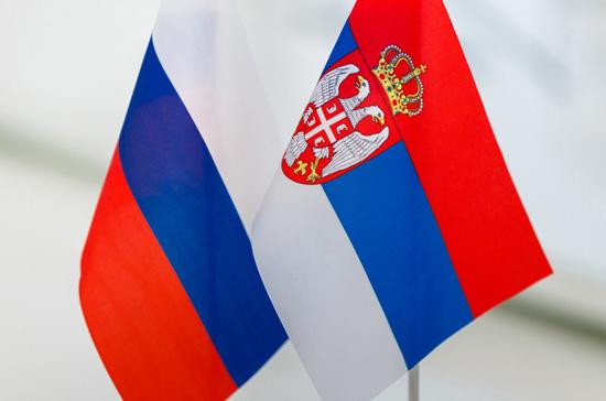 Россия и Сербия продолжат интенсивное экономическое сотрудничество